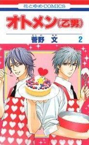 Otomen - Vol. 02 by Aya Kanno (Paperback) Manga Artist, Private Life, Happy Girls, Shoujo, Manga Anime, Girly, Manliest Man, Suddenly, Pop Culture