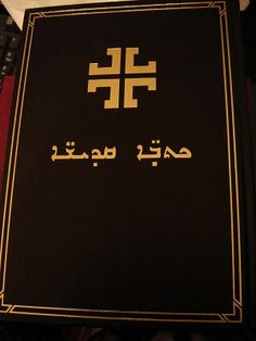 Syriac Modern Bible / Large Black Hardcover Bible with footnotes, refrences, and maps / 1995 Prinitng All Languages, Christians, Large Black, Maps, Bible, Faith, Videos, Modern, Prints