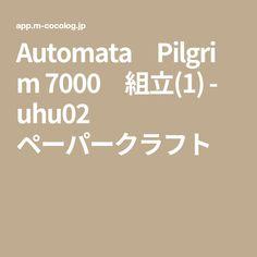 Automata Pilgrim 7000 組立(1) - uhu02 ペーパークラフト
