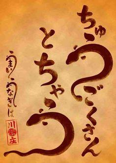大阪の文の里商店街のポスターが秀逸だと話題にw Japan Design, Ad Design, Cover Design, Logo Design, Graphic Design, Japanese Logo, Japanese Typography, Japanese Poster, Advertising Slogans