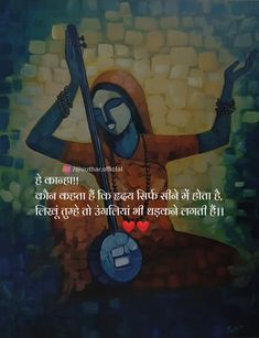 Good Morning Hindi Messages, Radha Krishna Quotes, Hd Images, Hindi Quotes, Love Of My Life, Cool Words, Life Quotes, Spirituality, Thoughts