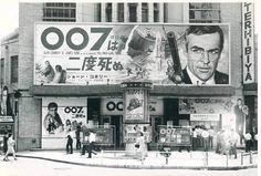 Black And White Pictures, Movie Theater, James Bond, Retro, Vintage Photos, The Past, Photo Wall, Cinema, Scene