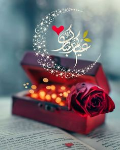 Eid Ul Adha Images, Images Eid Mubarak, Eid Images, Eid Photos, Eid Mubark, Eid Al Fitr, Eid Al Adha Wishes, Eid Al Adha Greetings, Eid Mubarak Wünsche