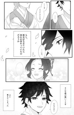 Demon Slayer, Slayer Anime, Anime Demon, Manga Anime, Anime Episodes, Naruto Sasuke Sakura, Cute Comics, Anime Art Girl, Jikook