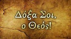 Walk By Faith, Faith In God, Greek Symbol, Orthodox Christianity, God Loves You, Gods Love, Prayers, Religion, Love You