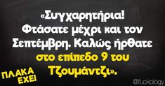 Funny Greek, English Quotes, Just In Case, Funny Quotes, Jokes, Lol, Instagram Posts, Corona, Humor