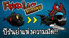 Feed Us Pirates - ปรนยาแหงความมด!! [ เกมสมอถอ ] http://www.youtube.com/watch?v=LSg3PHtY4eo