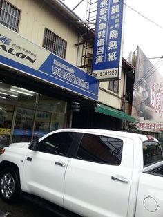 斗六永豪SUPERLEX菁英隔熱紙GE33+GE11 20160622