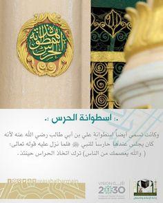 Persian Calligraphy, Islamic Calligraphy, Beautiful Mosques, Madina, Prophet Muhammad, Religion, Mecca, Masters, Hat