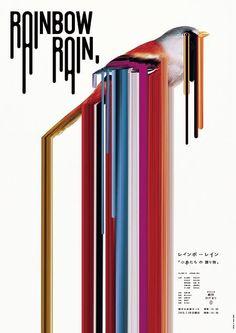 JAGDA『第16回亀倉雄策賞』は葛西薫が受賞、『JAGDA賞』『JAGDA新人賞』も発表