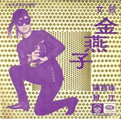 Rockin Asia- vintage record cover