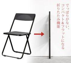一見、学校によくあるパイプ椅子のようだが、この椅子をたたむと一直線のスリムな姿になる。実はドイツで開催される世界的にも有名なデザイン賞の1つである「iF design award」を受賞したこともある