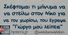 Funny Greek Quotes, Funny Quotes, Free Therapy, Funny Statuses, Funny Times, True Words, Just For Laughs, Laugh Out Loud, Sarcasm