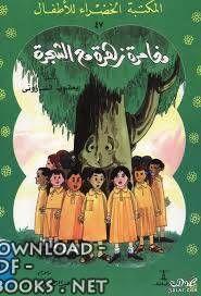 قراءة و تحميل كتاب مغامرة زهرة مع شجرة Pdf Books Poster Library Books