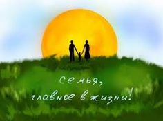 Картинки по запросу статусы про детей семью и счастье