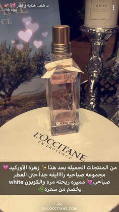 Cheap Perfume, Perfume Bottles, Cleaning Schedule Printable, Arabian Food, Beauty Skin, Fragrances, Dressing, Feminine, Skin Care