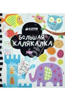 """Книга: Большая калякалка (Big doodling book). Автор: Фиона Уотт. Аннотация, отзывы читателей, иллюстрации. Купить книгу по привлекательной цене среди миллиона книг """"Лабиринта""""   ISBN 978-5-91982-293-6"""