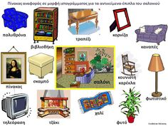 Δραστηριότητες, παιδαγωγικό και εποπτικό υλικό για το Νηπιαγωγείο: Πίνακας Αναφοράς με τα αντικείμενα του σπιτιού (1)