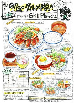 Japanese food illustration from Okayama Go Go Gourmet Corps (www.exblog.jp)