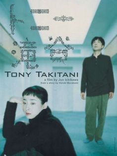 Tony Takitani movie poster