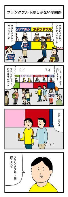 独特の世界観が魅力のWeb漫画家せきのさんによる「たのしい大学4コマ」今回は学園祭編です。