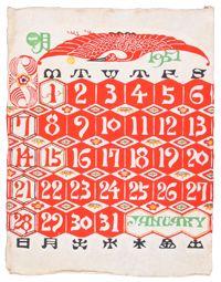 "The work ""Calendar"" by Keisuke Serizawa. a living national treasure, was created between 1945 and It is also reprinted every year. Work Calendar, Calendar Design, Calendar Ideas, Japanese Design, Japanese Style, Creative Journal, National Treasure, Japanese Artists, Ephemera"