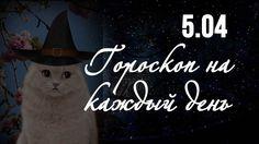 Гороскоп на 5 апреля ❂ Гороскоп на сегодня по знакам зодиака