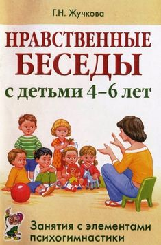 Mrs pritchard's 5 step formula for super english efl lessons with primary school kids Russian Language Learning, Dealing With Anger, Alphabet For Kids, Chores For Kids, Elementary Music, Science Experiments Kids, Primary School, Kids Education, Kids And Parenting