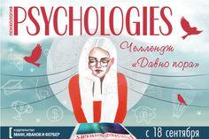 Челлендж Psychologies «Давно пора»