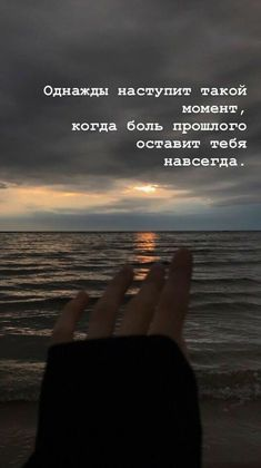 Instagram Quotes, Instagram Story, Teen Quotes, Motivational Quotes, Beautiful Flower Quotes, Russian Quotes, Hard To Love, Some Quotes, Some Words