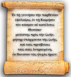 Little Prayer, Orthodox Christianity, Savior, Wise Words, Prayers, Blog, Saints, Quotes, Quotations