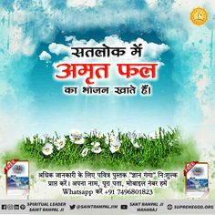 Lord kabir place There is no birth and death in Satlok. Believe In God Quotes, Quotes About God, Heaven Pictures, God Pictures, Bible Studies For Beginners, Heaven Quotes, Gita Quotes, Allah God, Spirituality Books