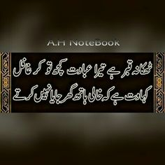 1000+ images about Nice saying on Pinterest | Allah, Islam and Urdu ...