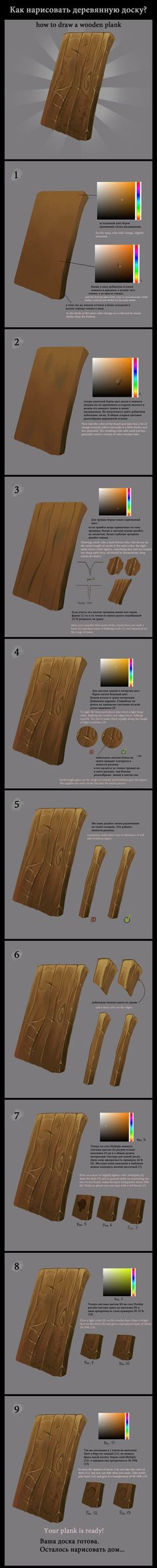 How to draw wooden plank? by Gimaldinov tutorial instructions | NOT OUR ART - Please click artwork for source | WRITING INSPIRATION for Dungeons and Dragons DND Pathfinder PFRPG Warhammer 40k Star Wars Shadowrun Call of Cthulhu and other d20 roleplaying fantasy science fiction scifi horror location equipment monster character game design | Create your own RPG Books w/ www.rpgbard.com