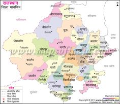 Get District Map of Rajasthan in Hindi. Map showing Cities with International Boundary, State Boundary, District Boundaries and State Capital in Hindi Language. Gernal Knowledge, General Knowledge Facts, Knowledge Quotes, Baby Girl Wallpaper, Map Wallpaper, Wallpaper Downloads, India World Map, India Map, Full World Map
