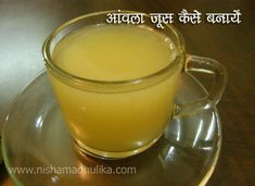 Amla (Indian gooseberry) is rich in Iron and Vitamins. Regular intake of Amla juice helps in digestion, brings glow to the skin and hair, it even prevents hair from getting white. How to make and preserve Amla Juice at home? Read it Healthy Juice Recipes, Healthy Juices, Healthy Drinks, Smoothie Recipes, Diet Recipes, Cooking Recipes, Healthy Foods, Amla Juice Benefits, Vitamins For Kids