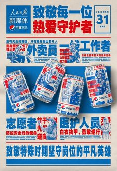 Pepsi Celebrates COVID-19 Heroes In China With New Campaign | Dieline Pepsi, China, Blue Colour Palette, Branding, Brand Identity, Design Graphique, Packaging Design Inspiration, New Media, Design Reference