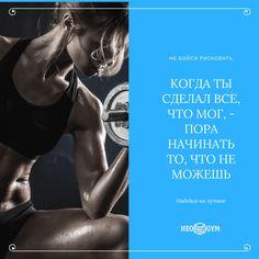 💯 Успех – это способность шагать от одной неудачи к другой, не теряя энтузиазма (Уинстон Черчилль)    www.neogym.md  #fitnessmotivation #motivationneogym #кишинев #кишинёв #молдова #молдавия #moldova #moldova_mea #health #fitness #fit #TFLers #fitnessmodel #fitnessaddict #fitspo #workout #bodybuilding #cardio #gym #train #training #photooftheday #health #healthy #instahealth #healthychoices #active #strong #motivation #instagood    Мы работаем на результат @fitness_neogym  Адрес: ул. Штефан… Metabolism Booster Supplements, Muscle Recovery Supplements, Weight Gain Supplements, Energy Supplements, Best Supplements, Nutritional Supplements, Vitamin D Supplement, Pre Workout Supplement, Bodybuilding Supplements