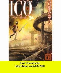 Ico Kiri No Shiro 2 of 2 (Japanese Edition) (9784062768108) Miyuki Miyabe , ISBN-10: 4062768100  , ISBN-13: 978-4062768108 ,  , tutorials , pdf , ebook , torrent , downloads , rapidshare , filesonic , hotfile , megaupload , fileserve