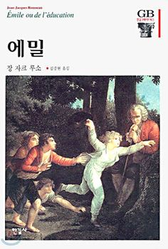 에밀  장 자크 루소 저/김중현 역 | 한길사