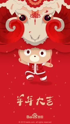 来自相册@Choco_Chang采集到App。引导(253图)_花瓣UI/UX Chinese New Year Design, Chinese New Year Crafts, New Year Illustration, Cute Illustration, Cny Greetings, Chinese Posters, Chinese Element, Chinese Festival, New Year's Crafts
