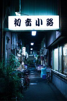 Street scene, Tokyo, Japan. www.urbanrambles.com