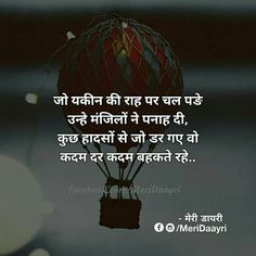 Favorite Quotes, Best Quotes, Love Quotes, Hindi Quotes, Quotations, Qoutes, Gulzar Quotes, Heart Touching Shayari, Sweet Words