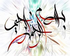 Image shared by Syed Idrus Al-Haddad. Find images and videos about islam, muslim and basmalah on We Heart It - the app to get lost in what you love. Bismillah Calligraphy, Islamic Art Calligraphy, Caligraphy, Islamic Paintings, Beautiful Islamic Quotes, Arabic Art, Islamic Pictures, Hd Images, Moose Art