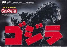 Box art for the Godzilla Famicom game from 1988....