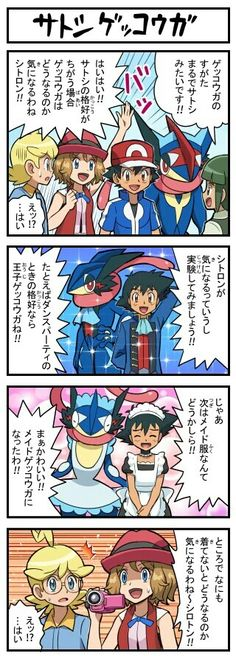 Ash Ketchum and his Kalos friends #Amourshipping ^.^ ♡ I give good credit to whoever made this