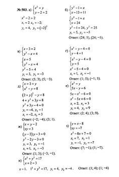 Сделать упражнение 262 по математике
