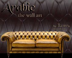 ARABIC ART 402 wall panels by Ruby'n http://www.rubyn.eu/arabic_wall_art.html