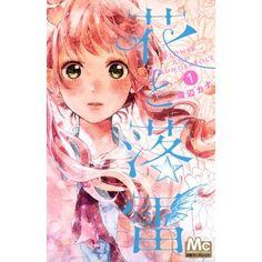Amazon.co.jp: 花と落雷 1 (マーガレットコミックス): 渡辺 カナ