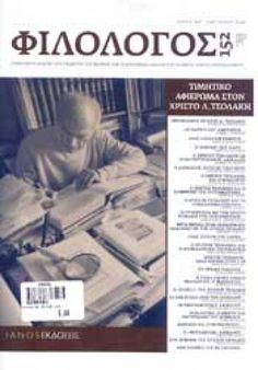 ΦΙΛΟΛΟΓΟΣ ΤΕΥΧΟΣ 152